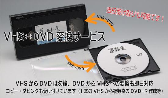 vhs から dvd へ